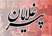 یازدهمین اجلاس بینالمللی پیر غلامان حسینی در گرگان آغاز شد