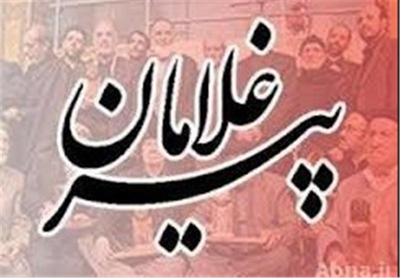 تمبر یادبود همایش پیرغلامان رونمایی میشود