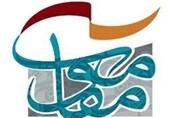 معرفی نامزدهای مسابقه نمایش نامه نویسی جشنواره تئاتر مقاومت