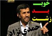"ویژهنامه مکتوب ""خوب، بد، زشتِ احمدینژاد"" + لینک دانلود"