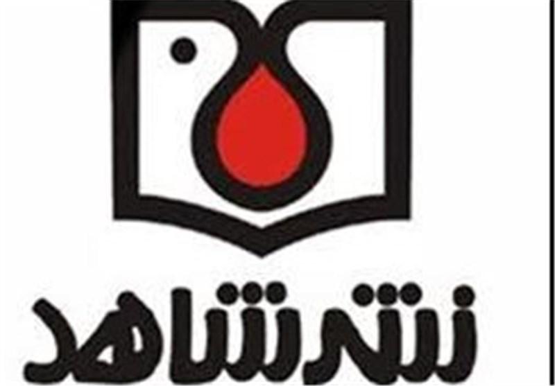 برپایی غرفه نشر شاهد در مسیر زائران اربعین حسینی
