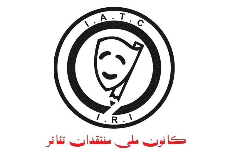 تغییر در کانون ملی منتقدان تئاتر