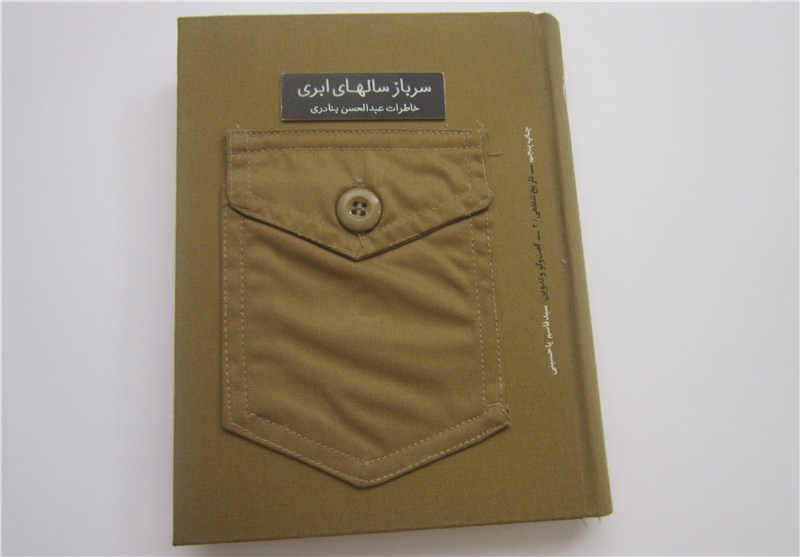 نظر آیتالله تهرانی درباره طراحی جلد کتابش/چرا «دخیل عشق» نامزد بهترین طراحی جلد جهان شد؟
