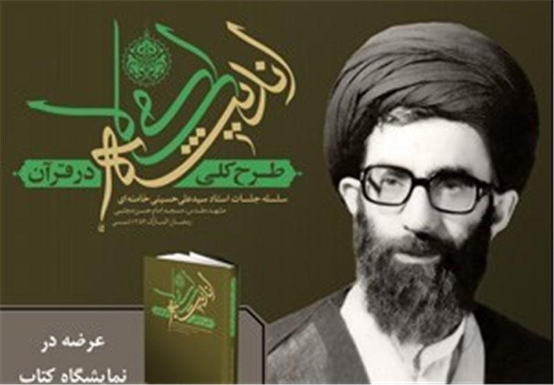 ترجمه کتاب « طرح کلی اندیشه اسلامی در قرآن» به زبان انگلیسی