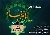 ششمین کنگره بین المللی امام سجاد(ع) فردا در بندرعباس برگزار میشود