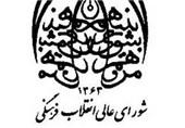 حلقه مفقوده شورای عالی انقلاب فرهنگی