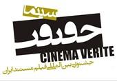 جایزه بزرگ «سینماحقیقت» برای رزاقکریمیها/ «فیلم ناتمامی برای دخترم سمیه» بهترین مستند سیاسی اقتصادی