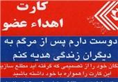 صدور 130 هزار کارت اهدا عضو در فارس