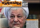 ویژهنامه الکترونیکی خبرگزاری تسنیم درباره کارنامه رفسنجانی + لینک دانلود