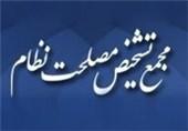 مجمع تشخیص مصلحت اظهارات جهانگیری درباره لوایح FATF را تکذیب کرد