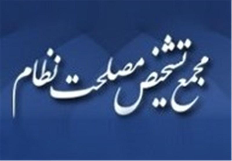 مدیرکل جدید روابط عمومی مجمع تشخیص منصوب شد
