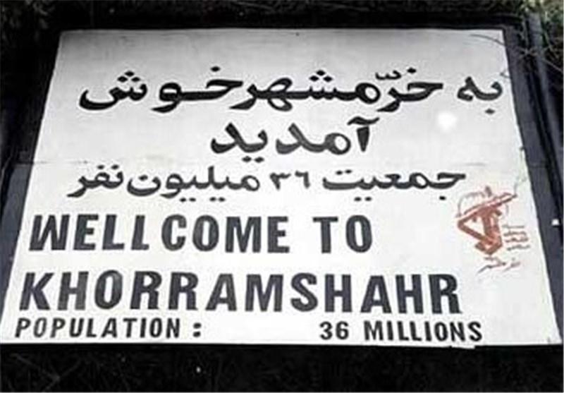 حماسه سوم خرداد از زبان سرهنگ عراقی: فتح خرمشهر ضربهای گیجکننده برای صدام بود