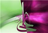 سه افتخار بزرگ امام علی (ع) از نگاه اهل سنت