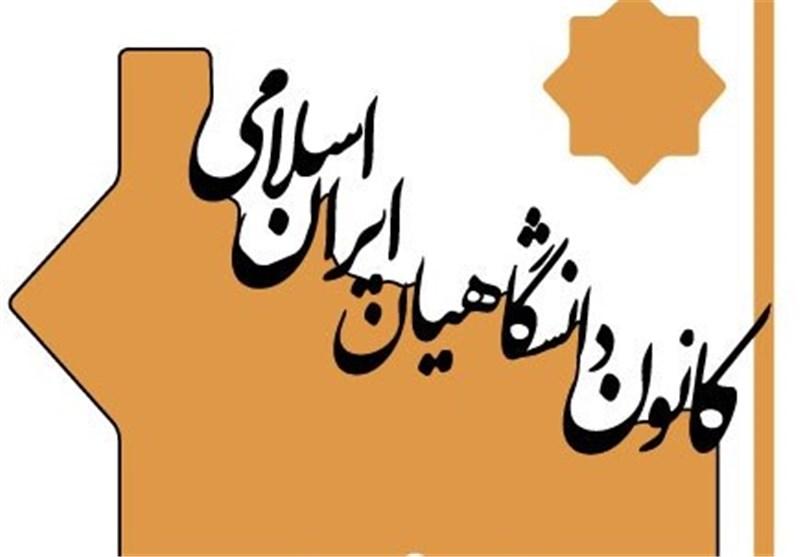 حجتالاسلام رئیسی کاندیدای کانون دانشگاهیان ایران است/دیدار انتخاباتی پزشکیان