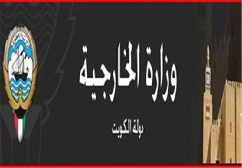 وزارت خارجه کویت