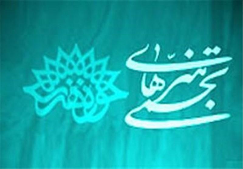 """حضور بیش از 750 هنرمند فارس در جشنواره """"همه هنرمندان شهر"""""""