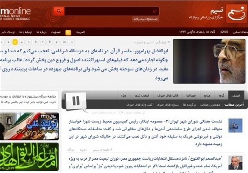 «نسیم آنلاین» از دسترس خارج شد