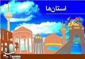 دفتر خبرگزاری تسنیم در استان یزد افتتاح شد