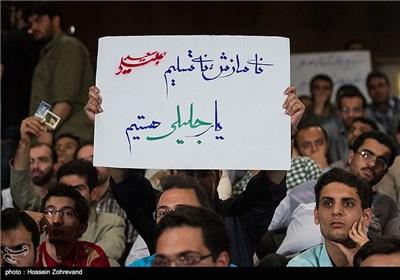 استقبال حماسی دانشجویان دانشگاه تهران از سعید جلیلی