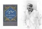 «سهدیدار» به چاپ هشتم رسید