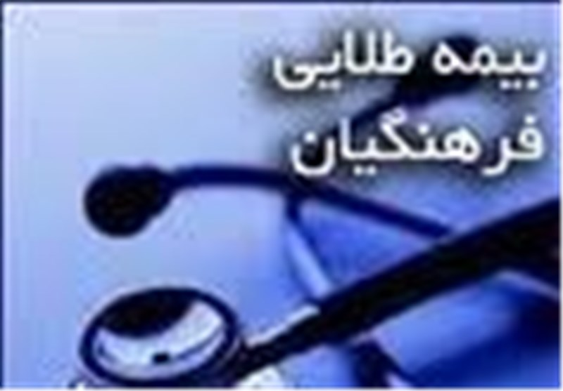 صدور کارت بیمه طلایی فرهنگیان/ پرداخت هزینههای درمانی از اول اردیبهشت 92