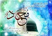 اعمال مستحبی روز عید مبعث