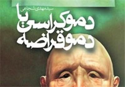 ویراست تازهای از «دموکراسی یا دموقراضه» در بازار نشر/ استقبال انگلیسیزبانها از نسخه ترجمه شده