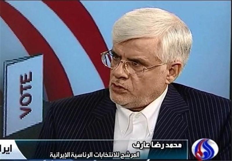 المرشح الرئاسی عارف : العلاقات اولا مع العرب والمسلمین ثم الغرب