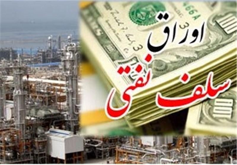 فروش اوراق سلف نفتی از یکشنبه آینده/ هر بشکه 944 هزار و 622 تومان قیمت خورد + سند