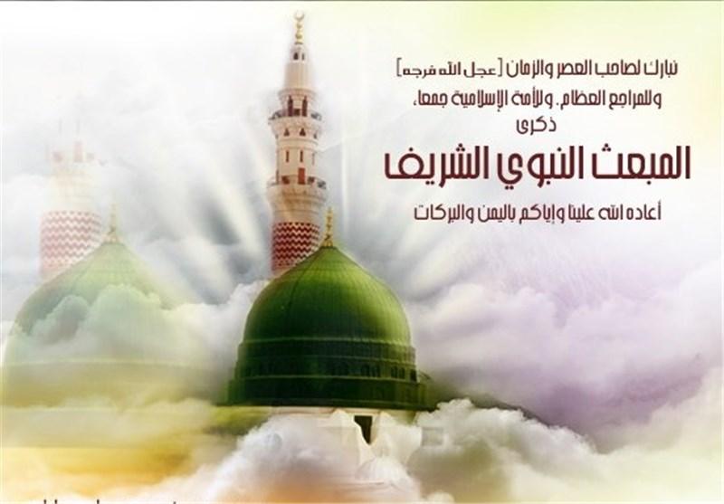 27 رجب .. ذکرى المبعث النبوی ونهضة الأمة