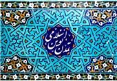 برآمدن آفتاب تمدن اسلامی در نخستین حکومت شیعی