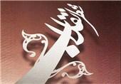 جشنواره شعر و داستان کوتاه شهدا در کرمانشاه برگزار میشود