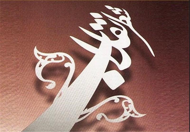 شعر سپید به جشنواره فصلی اوج هنر یزد افزوده میشود