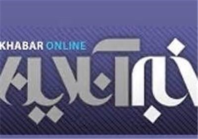 اعلام جرم دادستان کل کشور علیه خبر آنلاین بهاتهام تشویش اذهان عمومی