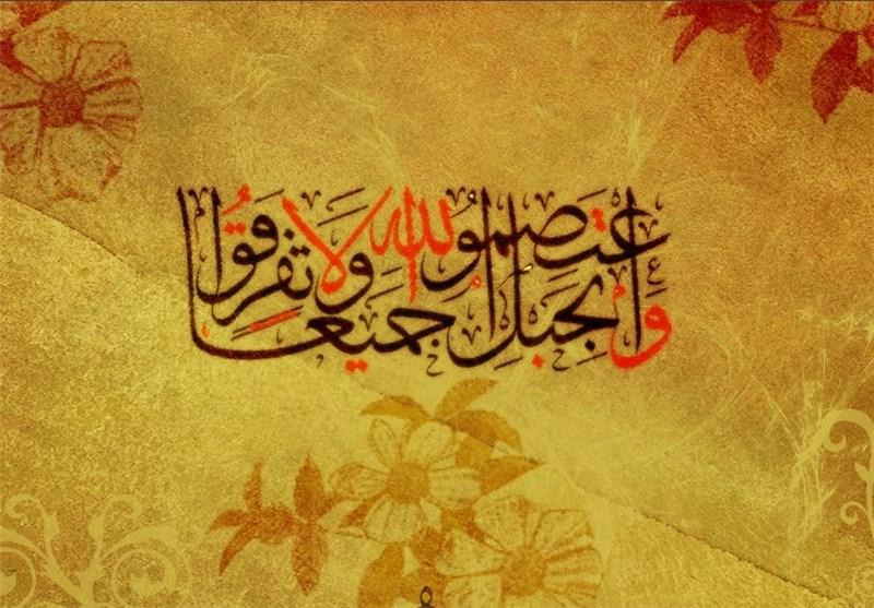 وحدت اسلامی ، واعتصموا بحبل الله
