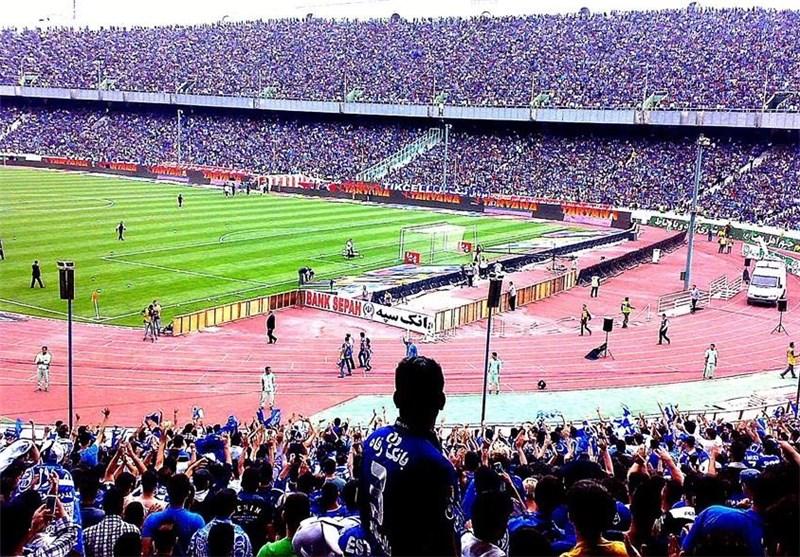 هواداران استقلال در ورزشگاه آزادی