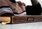 8 تا 12 تیرماه؛ برگزاری ششمین دوره تربیت داور حفظ قرآن کریم