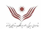 نامه نمایندگان مجلس به وزیر بهداشت برای معافیت مالیاتی ستاد دیه+تصویر نامه