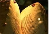 نمایش نسخه خطی دیوان خاقانی در گنجینه مخطوطات کتابخانه آستان قدس