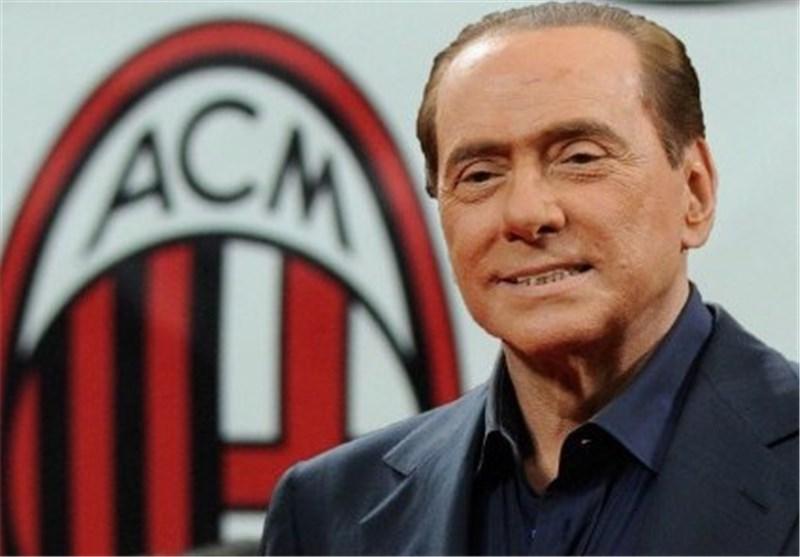 برلوسکونی: شاید دوباره میلان را بخرم!