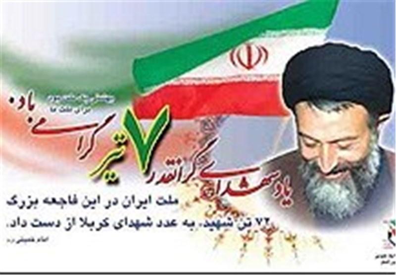 مراسم گرامیداشت شهدای هفتم تیر در کرمانشاه برگزار میشود