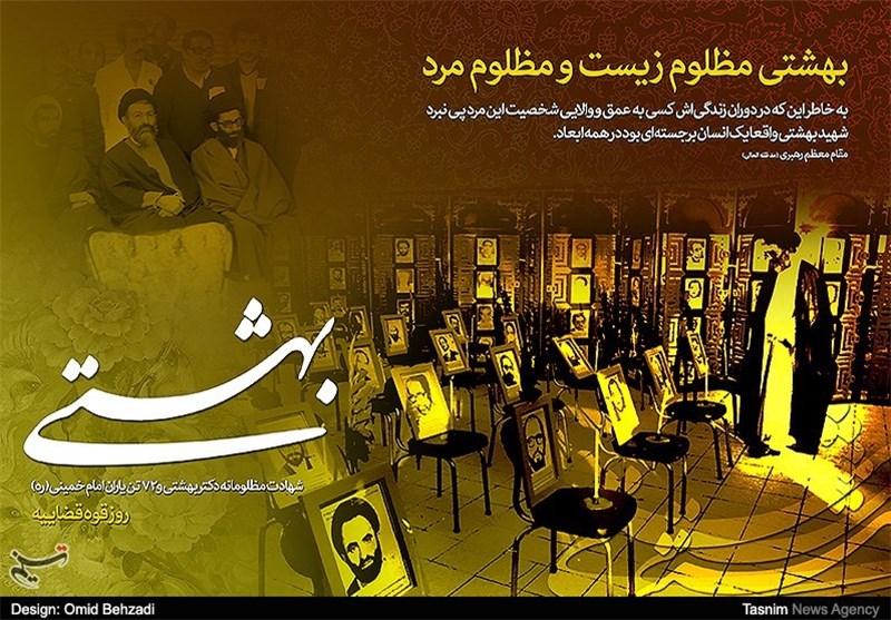 نمایشگاه عکس شهدای هفتم تیر در زاهدان گشایش یافت