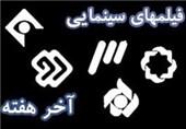 سیزدهم تا هجدهم خرداد با تلویزیون