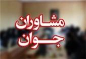 تهران| «گروه مشاوران جوان» در استانداری تهران تشکیل میشود