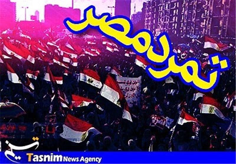 تمرد مصر