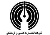 گروه کودک و نوجوان انتشارات علمی و فرهنگی در نمایشگاه کتاب شرکت نمیکند