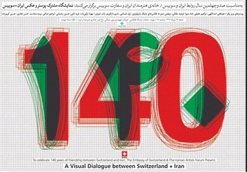 هنرمندان تجسمی، بانی جشن 140 سالگی روابط ایران و سوئیس