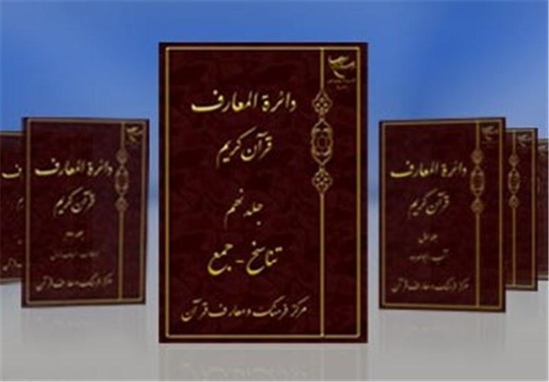 اتمام تدوین جلد چهاردهم دایرةالمعارف قرآن کریم