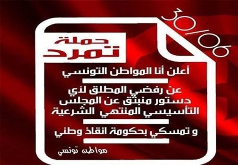 """""""تمرد"""" التونسیة تجمع 175 ألف توقیع لإسقاط المجلس التأسیسی والعدد فی ازدیاد"""