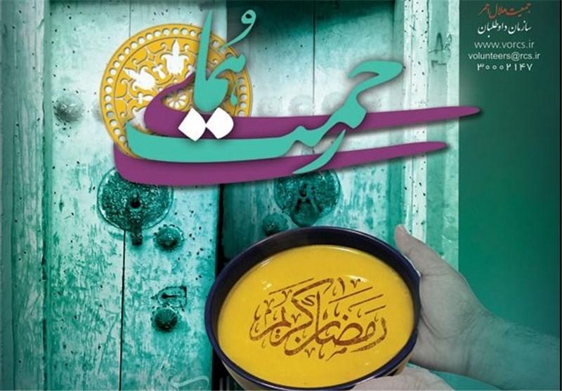 """طرح""""همای رحمت""""برای حمایت از آسیب پذیرترین اقشار اصفهان اجرا میشود"""